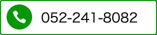 電話番号052-241-8082