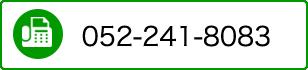 FAX番号052-241-8083